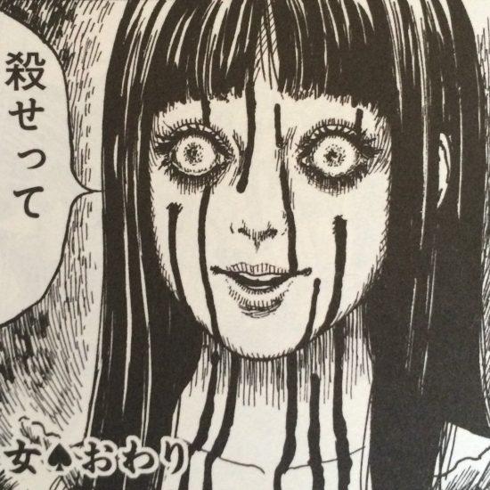 Cosplay manga horreur le dessin dorigine geek powa - Dessin horreur ...